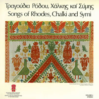 Songs of Rhodes, Chalki and Symi